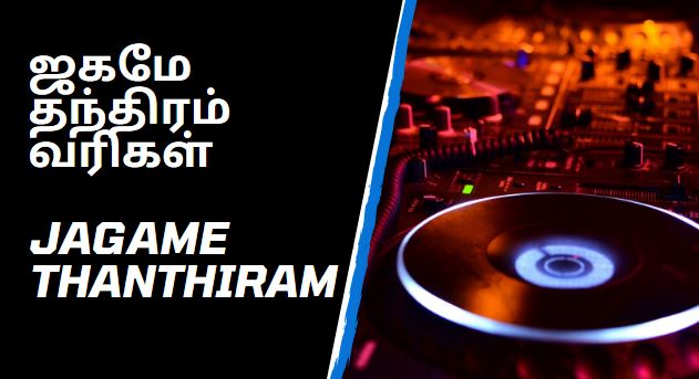 Jagame Thanthiram lyrics