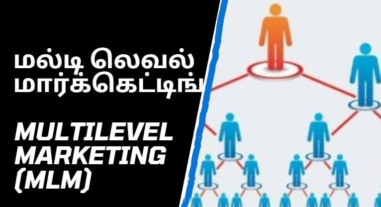 multi-level-marketing-in-tamil