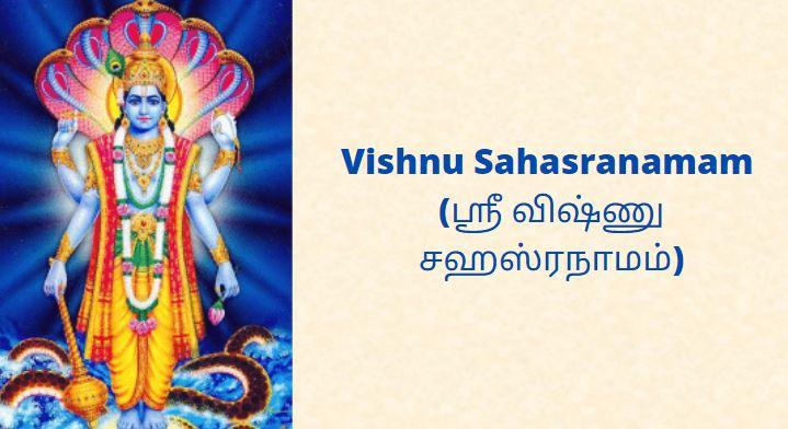 vishnu sahasranamam lyrics in tamil