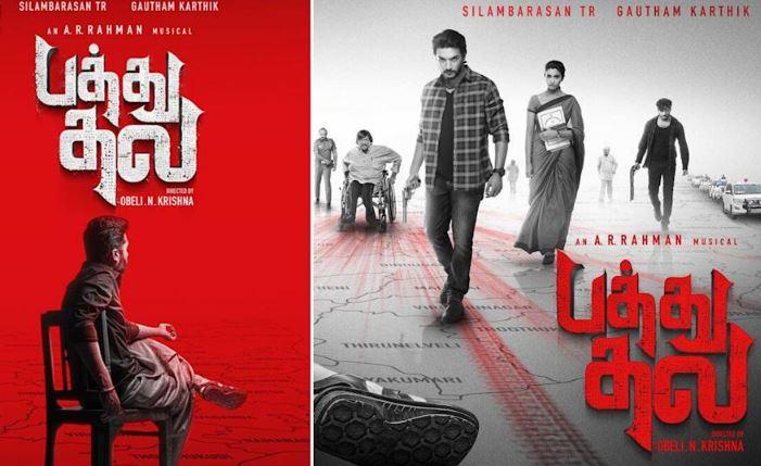 Pathu Thala Movie OTT Release Date