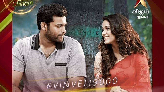 Vinveli 9000 KMPH Movie Download