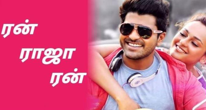 Where To Watch Run Raja Run Tamil Dubbed Movie