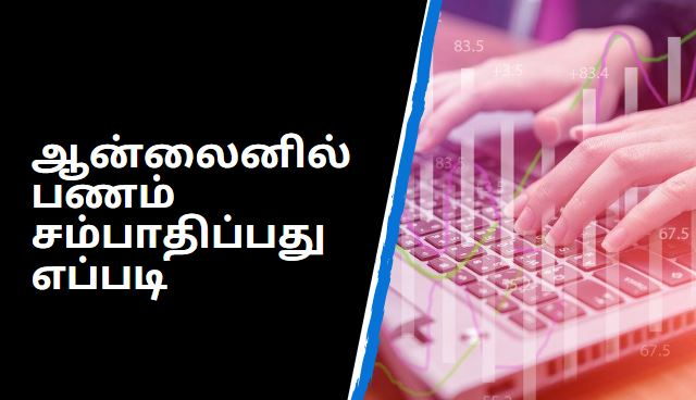 how-to-earn-money-online-in-tamil
