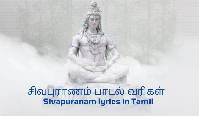 sivapuranam lyrics in tamil