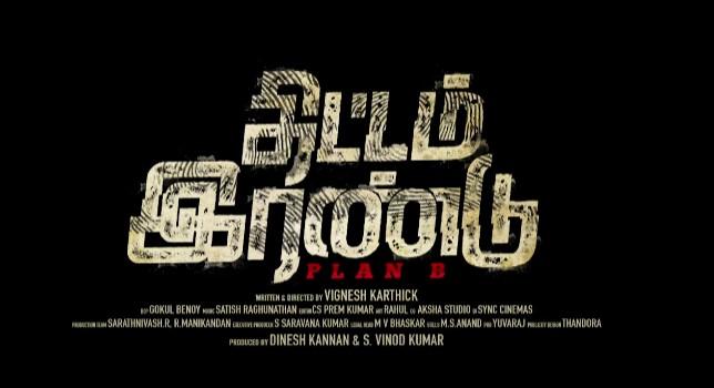 Thittam Irandu Movie Download Leaked on Isaimini