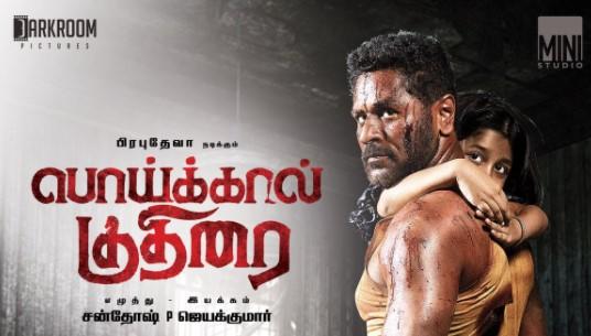 Poikkal Kuthirai Movie OTT Release Date