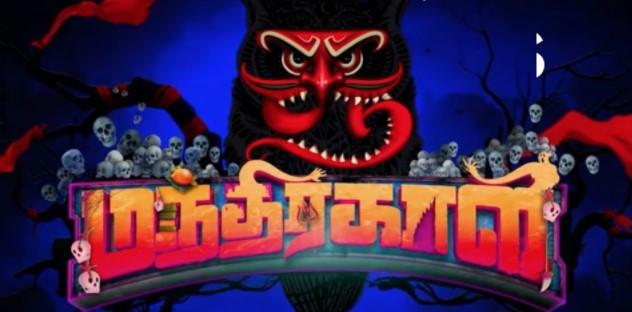 Choo Mandhirakaali Movie Download Isaimini, Tamilygi, Movierulz, Tamil Rockers, JioRockers