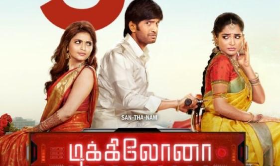 Dikkiloona Movie Download Movierulz, TamilRockers and Telegram