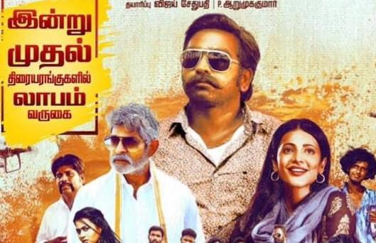 Laabam Movie Download Movierulz, TamilRockers and Telegram