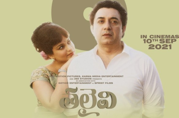 Thalaivii Movie OTT Release Date