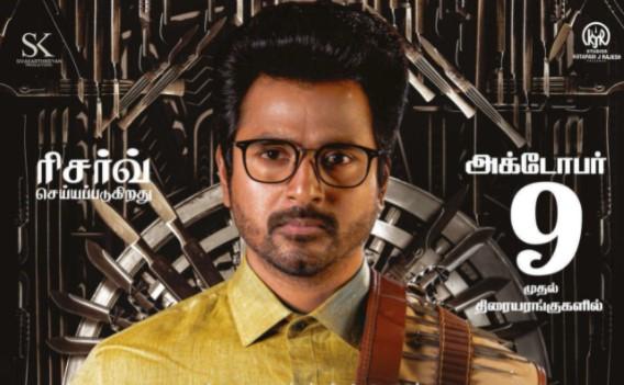 Doctor Tamil Movie Download Tamilyogi, Moviesda, Cinevez