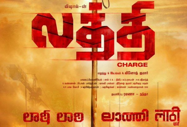 Laththi Charge Movie OTT Release Date