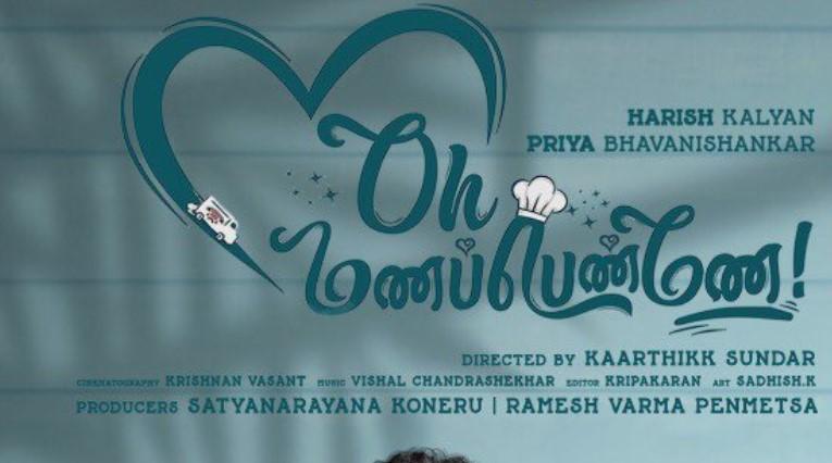 Oh ManaPenne Tamil Movie Download TamilYogi, Moviesda, Cinevez