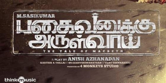 Pagaivanuku Arulvai Movie OTT Release Date